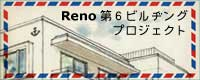 Reno第6ビルヂングプロジェクト