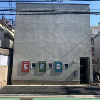 東京谷中のHOW HOUSE EAST